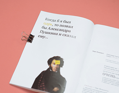 "Brochure for the play ""i Tsar"""