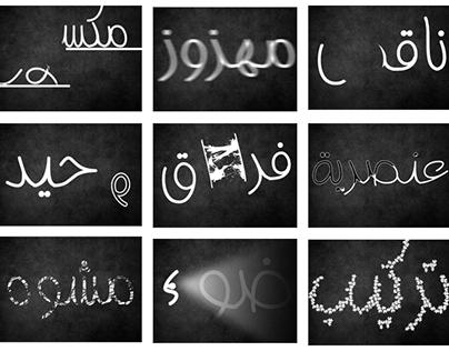 لوجوهات بالعربى