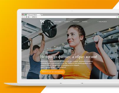 Website design for a fitness center