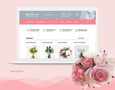 Интернет-магазин цветов | Design concept