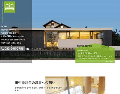 Tanaka Sekkeisya Studio 's Website