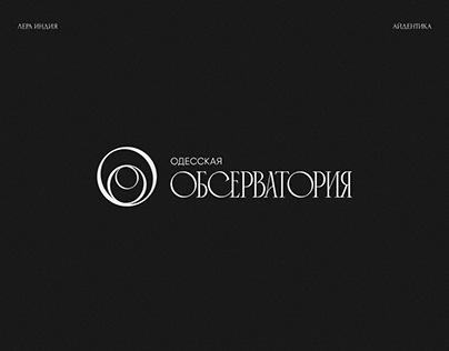 Odessa Observatory. Identity Concept