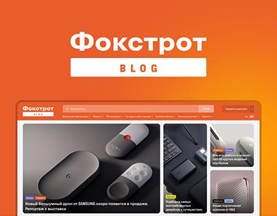 Foxtrot Blog