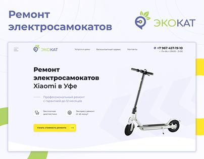 ЭКОКАТ - Landing Page Design
