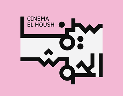 Cinema El Housh