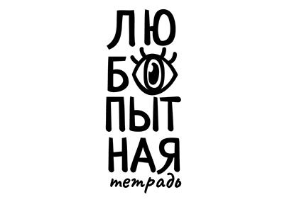 Любопытная тетрадь. Logotype for education book