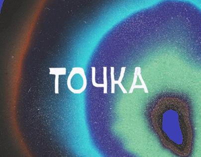 Tochka bar-restaurant