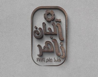 Zaher Branding