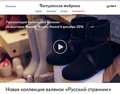 Страница сайта модных валенок
