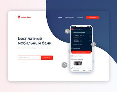 Промо-сайт приложения Альфа-банка