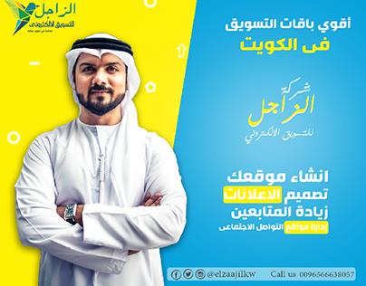Alzaajl digital marketing company