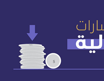 Motion Graphic (fateel project)