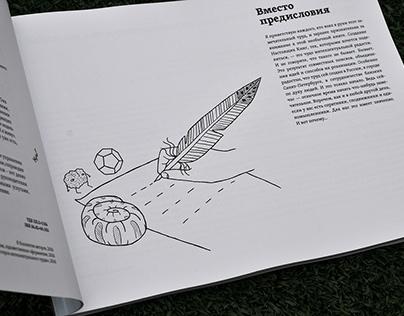 """Иллюстрации книги """"Искусство интеллектуального бизнеса"""""""