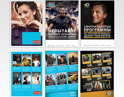 Discovery Channel - Leaflets
