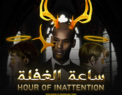 The Hour Of Inattention | ساعة الغفلة