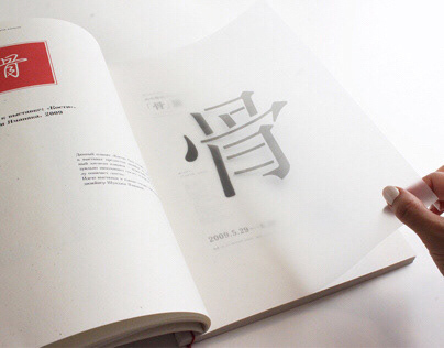 Japanese book design