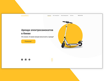 Landing page Electric scooter rental