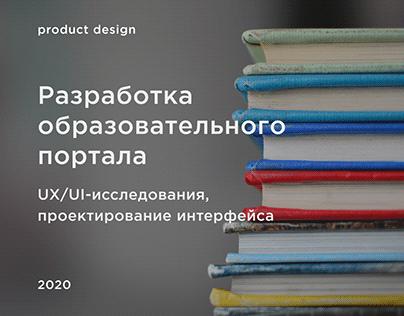 Продуктовый дизайн. Разработка образовательного портала