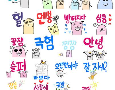 Texting in Korean (WhatsApp Stickers)
