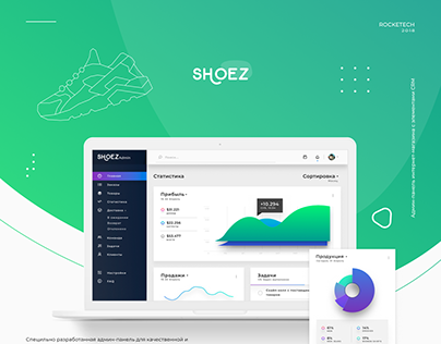 SHOEZ — E-commerce CRM