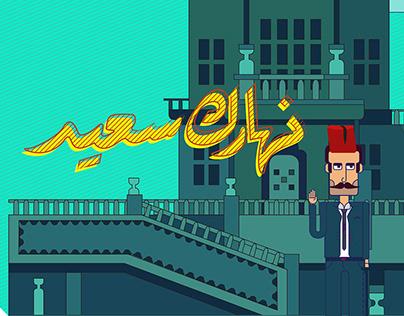 نهارك سعيد - Nahark saaed