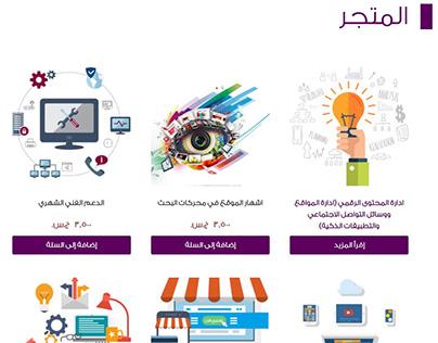 الأنظمة الإلكترونية - نظام خدمات الويب - المتجر