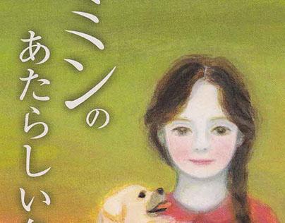 Children's book, Min's New Name