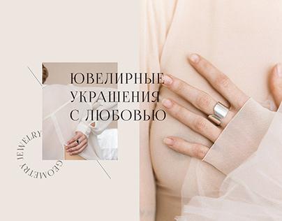 Jewelry Store - Ювелирные украшения
