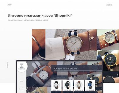 Интернет-магазин молодежных часов Shopniki.ru