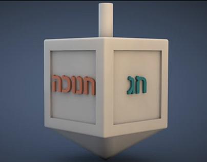 3D dreidel