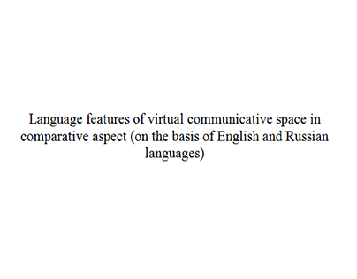 Language features of virtual communicative space