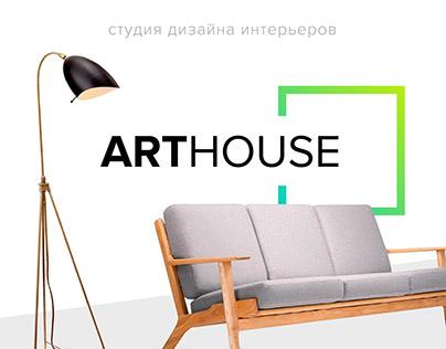 Артхаус. Студия дизайна интерьеров