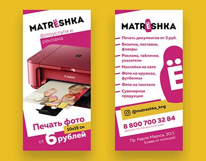 Design of leaflets 15x7cm