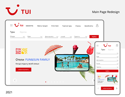 TUI Main Page Redesign