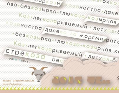 Календарь Год Козы (Calendar 2015)