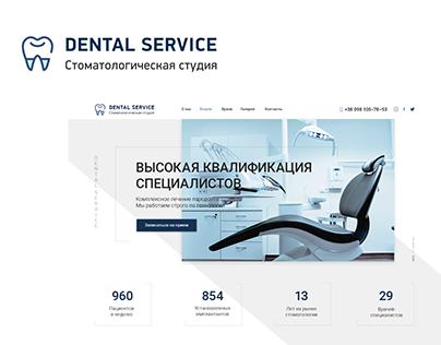 Landing Page для стоматологической студии