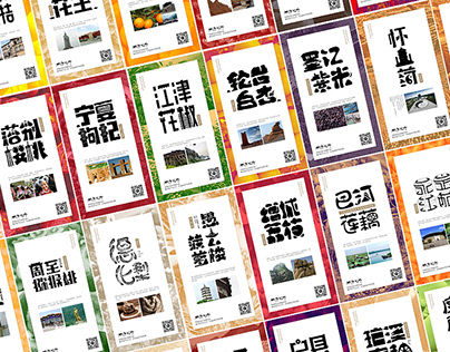 【为亿万农民发声,地理标识产品字体】/ -城市之外