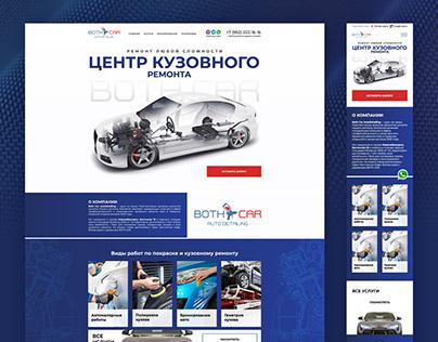 Auto detailing site