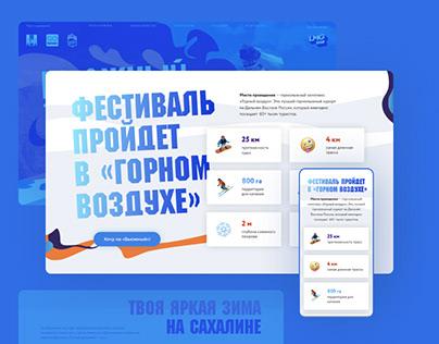 Ski Festival Website