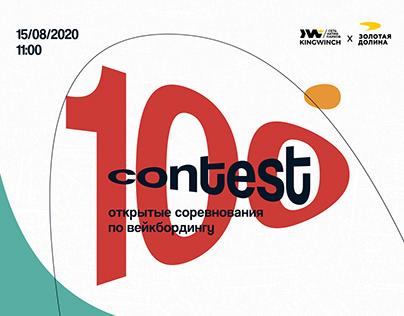 identity: 100 contest