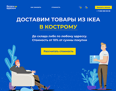 IKEA delivery landing page