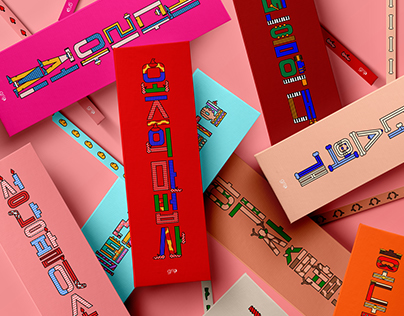 grip : korea typography book