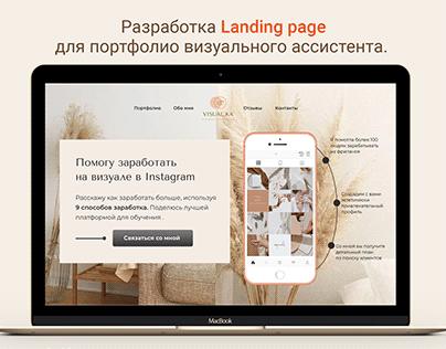 Landing page - портфолио