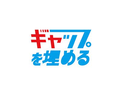 ギャップを埋める logo