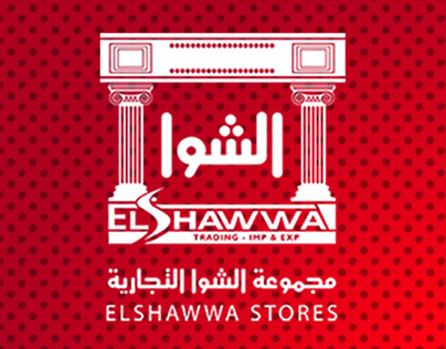 ELSHAWWA STORES