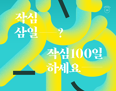 Kakao Project100 / Promotional design