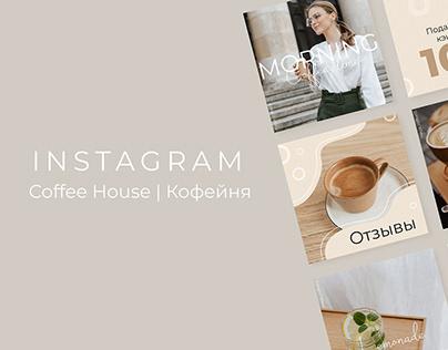INSTAGRAM | Упаковка аккаунта кофейни