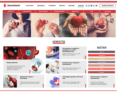 Donor search, magazine