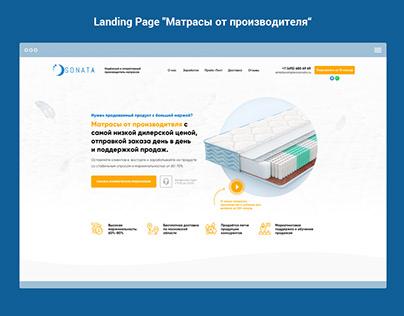 "Landing Page ""Матрасы от производителя"""