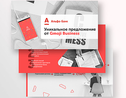 Business Presentation Gmoji & AlfaBank